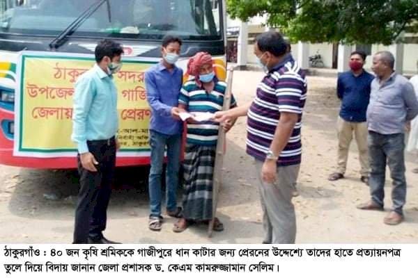 ঠাকুরগাঁও থেকে গাজিপুর জেলায় ৪০ জন শ্রমিক প্রেরণ