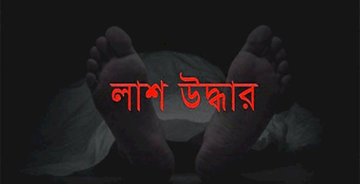 বাউফলে কলেজ ছাত্রীর ঝুলন্ত লাশ উদ্ধার