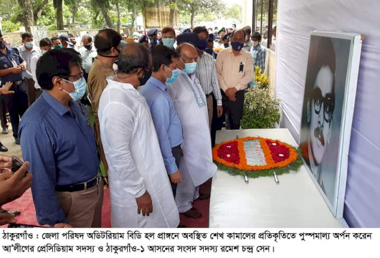 ঠাকুরগাঁওয়ে মুক্তিযোদ্ধা শহীদ ক্যাপ্টেন শেখ কামালের ৭২তম জন্মবার্ষিকী পালিত